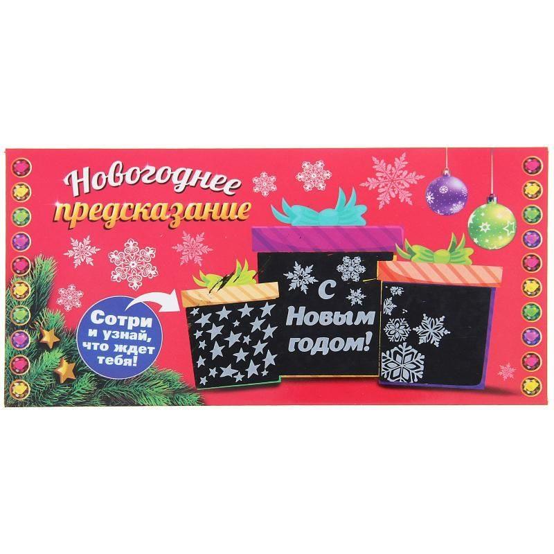 """Карточки """"Новогоднее предсказания"""""""