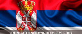 Чемпионат Сербии по футболу в 2018-2019 году