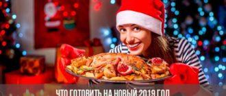 Что готовить на Новый 2019 год