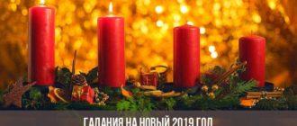 Гадания на Новый 2019 год