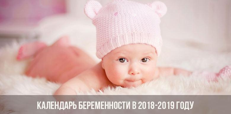 Календарь беременности в 2018-2019 году