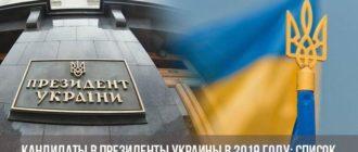Кандидаты в президенты Украины в 2019 году: список