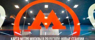 Карта метро Москвы в 2019 году: новые станции