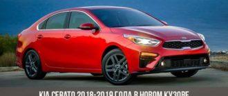 Kia Cerato 2018-2019 года в новом кузове