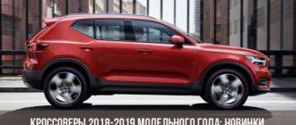 Кроссоверы 2018-2019 модельного года: новинки