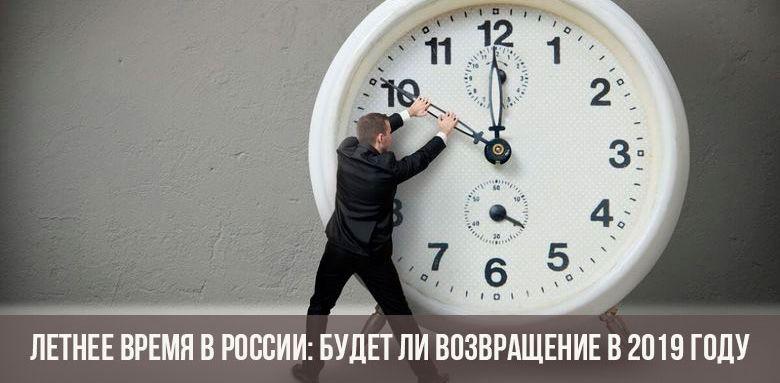 Будет ли в 2019 году переход на летнее время в России