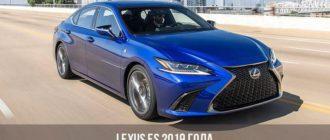 Lexus ES 2019 года
