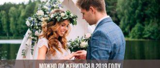 Можно ли жениться в 2019 году