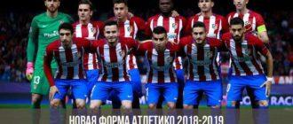 Новая форма Атлетико Мадрид 2018-2019 года