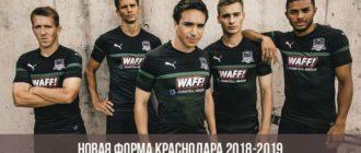 Новая форма ФК Краснодар в  2018-2019 году