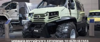 Новинки российского автопрома 2018-2019 года