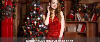 Новогодние платья 2019 года
