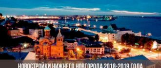 Новостройки Нижнего Новгорода 2018-2019 года