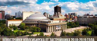 Новостройки Новосибирска от застройщика 2018-2019 года