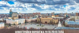 Новостройки Воронежа 2018-2019 года