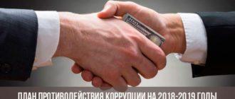 План противодействия коррупции на 2018-2019 годы