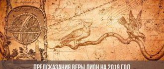 Предсказания Веры Лион на 2019 год