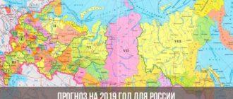 Прогноз на 2019 год для России