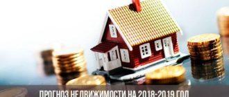 Прогноз недвижимости на 2018-2019 год