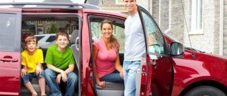 Семейный автомобиль: госпрограмма в 2019 году: будет ли