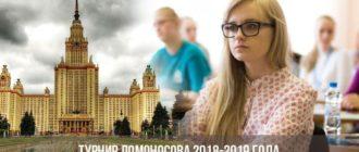 Турнир Ломоносова 2018-2019 года