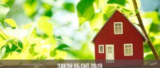 Устав СНТ в 2019 году: новый закон