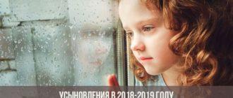 Усыновление детей-сирот в 2018-2019 году