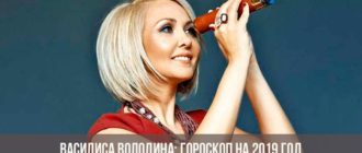 Василиса Володина: гороскоп на 2019 год