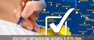 Выборы президента Украины в 2019 году