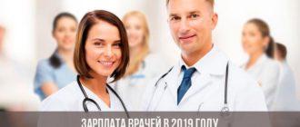 Зарплата врачей в 2019 году